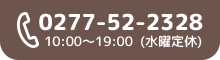 0277-52-2328